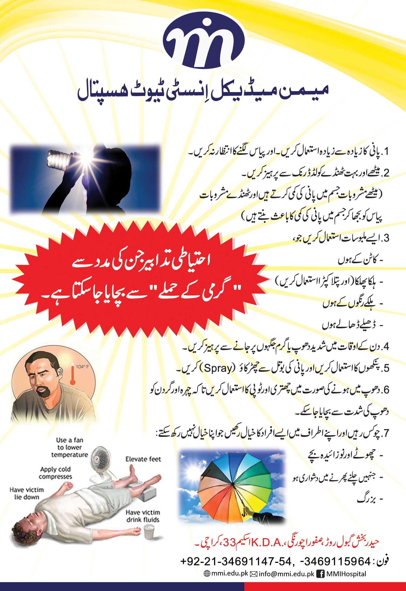 Flyer Urdu